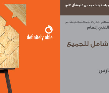 image about مؤتمر حتماً قادر والمعرض الفني إلهام